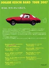 曽我部恵一BAND TOUR 2007「そうだ、LOVE CITYへ行こう」