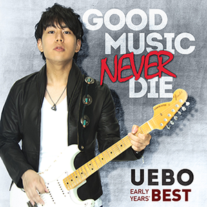 UEBO「GOOD MUSIC NEVER DIE-UEBO EARLY YEARS BEST-