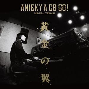 ANIEKY A GO GO! 「黄金の翼」