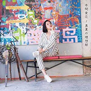 本間愛花「真夏の理想都発売記念 ワンマンライブ ブルースアレイ東京」