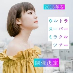 吉澤嘉代子「ウルトラスーパーミラクルツアー」
