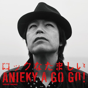 ANIEKY A GO GO! 「ロックなたましい」