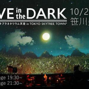 笹川美和「LIVE in the DARK」