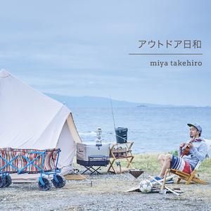 miya takehiro「アウトドア日和」