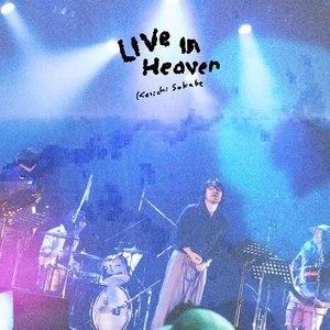 曽我部恵一 「LIVE IN HEAVEN」