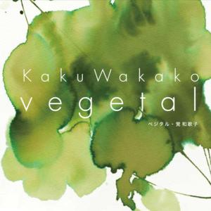 覚 和歌子「vegital」